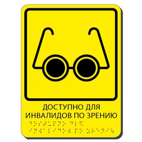 Тактильные пиктограммы со шрифтом Брайля 250×210 стекло