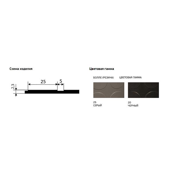 Грезезащитный резиновый коврик Болле 10000×1200х3 мм серый
