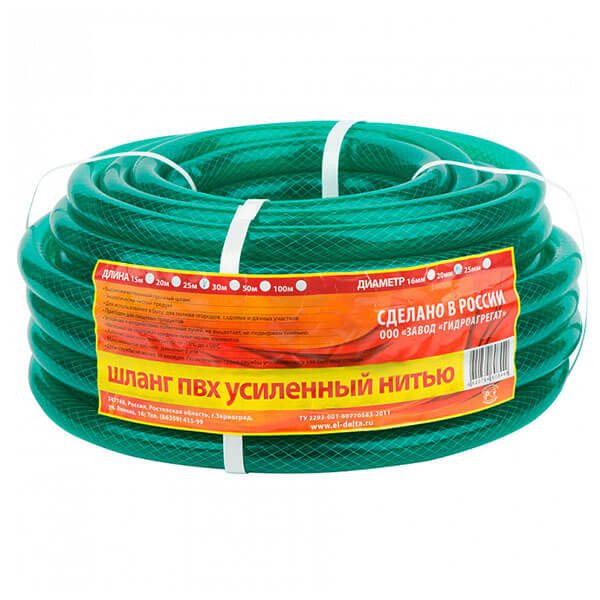 Шланг поливочный Х1 16 мм, 50 м, ПВХ, зеленый