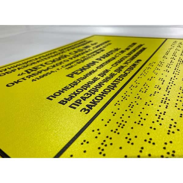 Тактильные таблички со шрифтом Брайля 600x800 композит