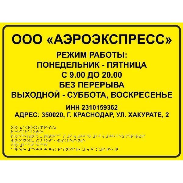 Тактильные таблички со шрифтом Брайля 400×600 ПВХ