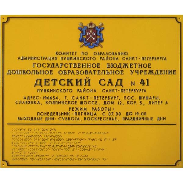 Тактильные таблички со шрифтом Брайля 400x600 ПВХ