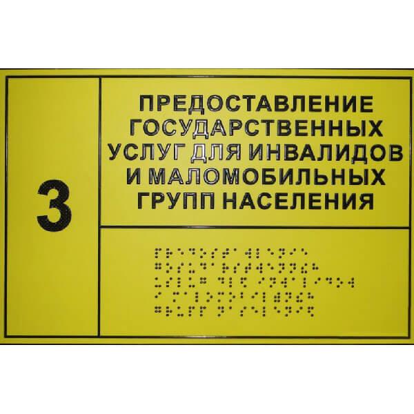 Тактильные таблички со шрифтом Брайля 150x300 стекло