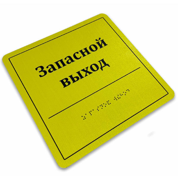 Тактильные таблички со шрифтом Брайля 200×300 композит