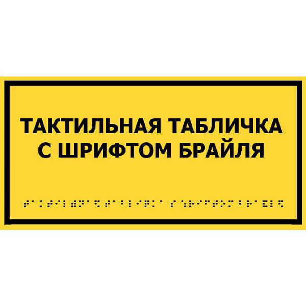 Тактильные таблички со шрифтом Брайля 100x270 ПВХ