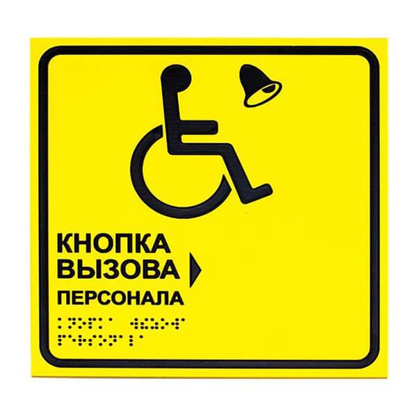 Тактильная табличка с кнопкой вызова помощи