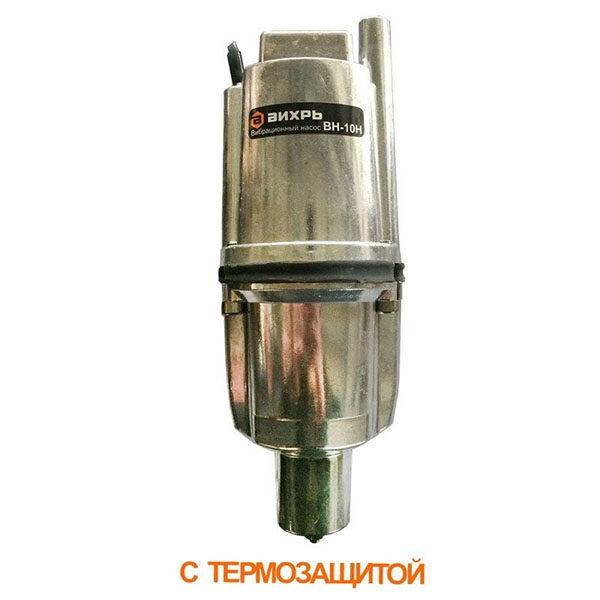 Вибрационный насос Вихрь ВН-10Н с термозащитой