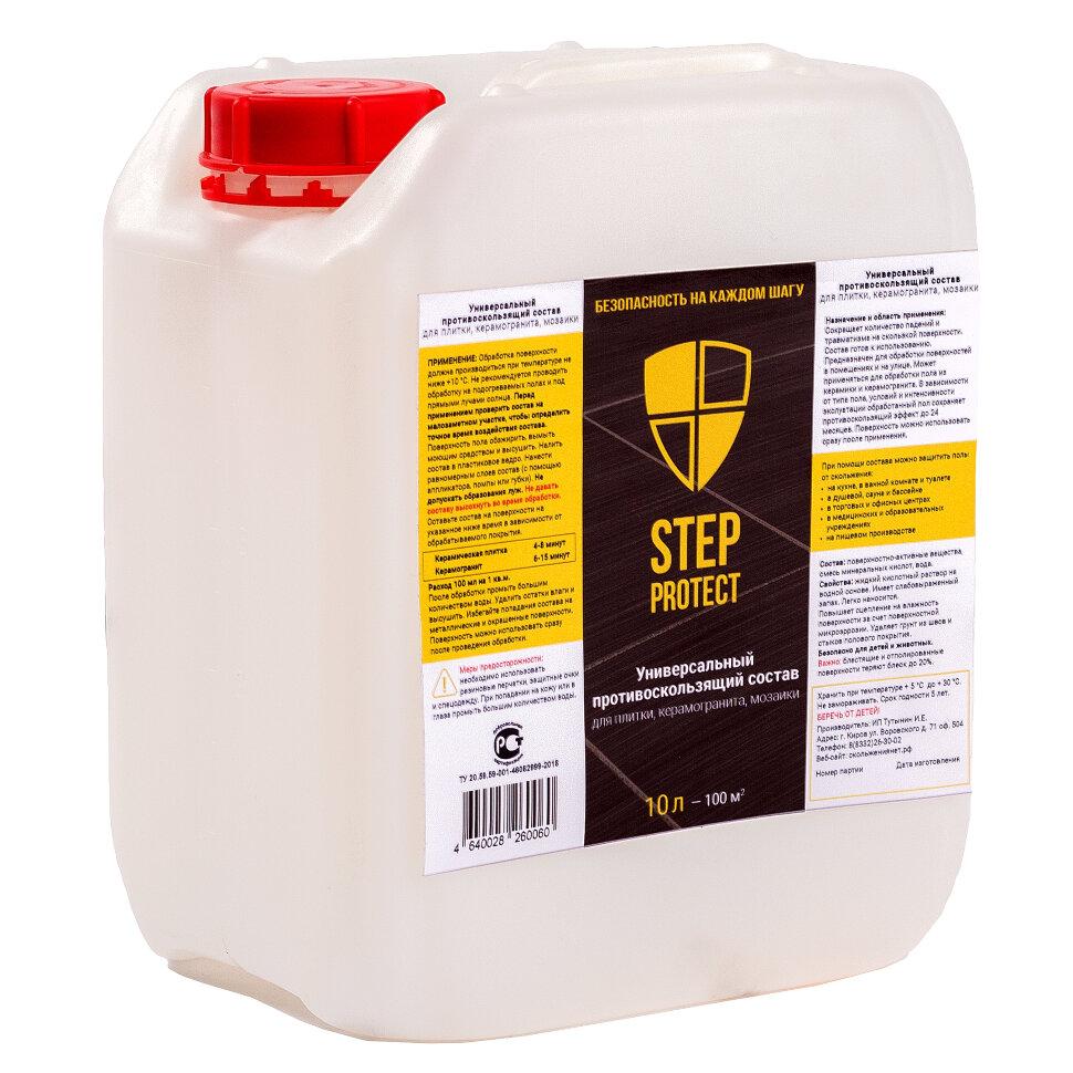 Жидкость против скольжения StepProtect 10 л